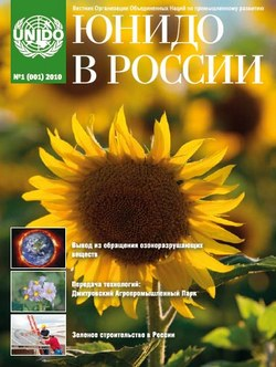 UNIDO in Russia magazine