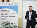 "Workshop ""Hydrocarbon heat and refrigeration supply systems for a mini-hotel with a shop and laundry"""