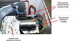 Перемещение силового контактора и проверка электрических конденсаторов